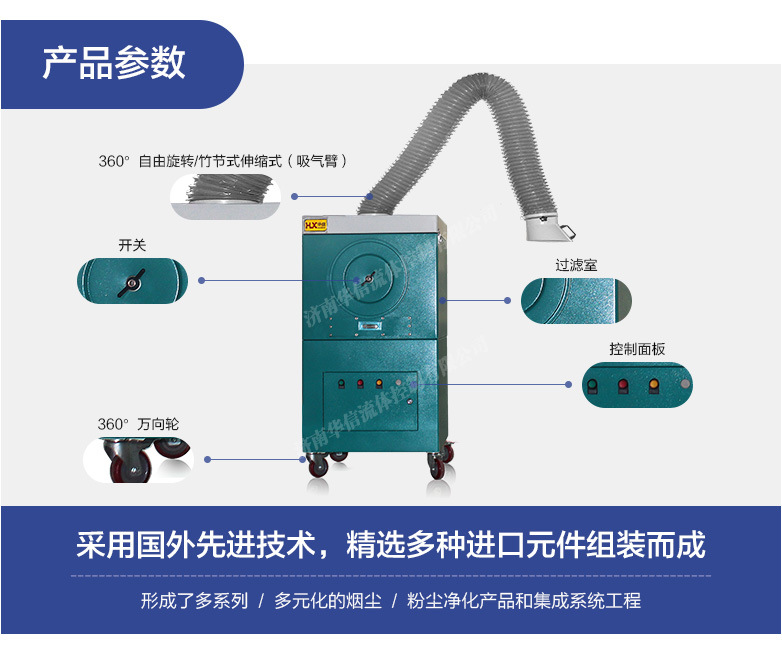 单臂焊接烟尘净化器